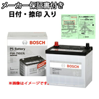 バッテリー, バッテリー本体  NISSAN (AZE0) PS BOSCH PS Battery PSR-55B24L