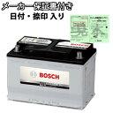 プジョー PEUGEOT 306 (N5) カブリオレ ボッシュ シルバーX 輸入車用世界最高水準 バッテリー BOSCH Silver X メーカー保証書付 SLX-6C