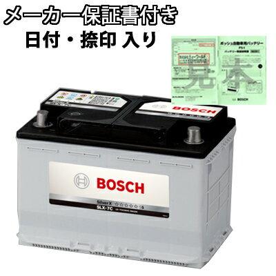 ジャガー JAGUAR デイムラー ボッシュ シルバーX 輸入車用 世界最高水準 バッテリー BOSCH Silver X メーカー保証書付 SLX-1A