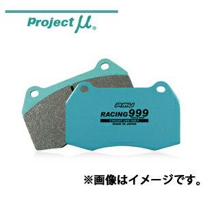 MASERATI マセラティ GHIBLI 2.0/2.8/SPYDER ZAGATO Sports MC shift, Sports MC autoshift 他 パット品番:Z122 プロジェクトミュー RACING999 フロント ブレーキパット