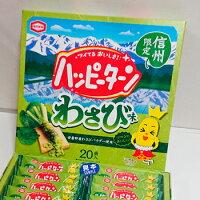 信州限定ハッピーターンわさび味01
