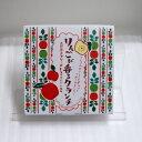 りんごが香るクランチ小(信州長野県のお土産 お菓子 お取り寄...