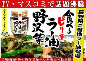 食べるピリ辛ラー油野沢菜2