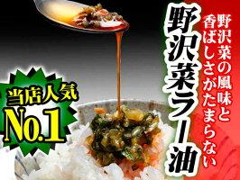 食べるピリ辛ラー油野沢菜3