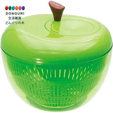 【150円クーポン】 現代百貨 野菜水切り器 アップル サラダスピナー S グリーン K333-GR