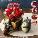 となりのトトロ プランター&母の日造花アレンジセット(トトロと森の三輪車) スタジオジブリ ジブリ グッズ ととろ 造花カーネーション