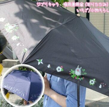【ジブリグッズ】ジブリキャラ 晴雨兼用傘(折りたたみ) いちご/小物ちらし【スタジオジブリ】【ジブリ グッズ】
