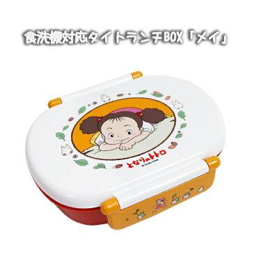 【ジブリグッズ】となりのトトロ メイ 食洗機対応タイトランチBOX【スタジオジブリ】【ギフト】【ととろ】