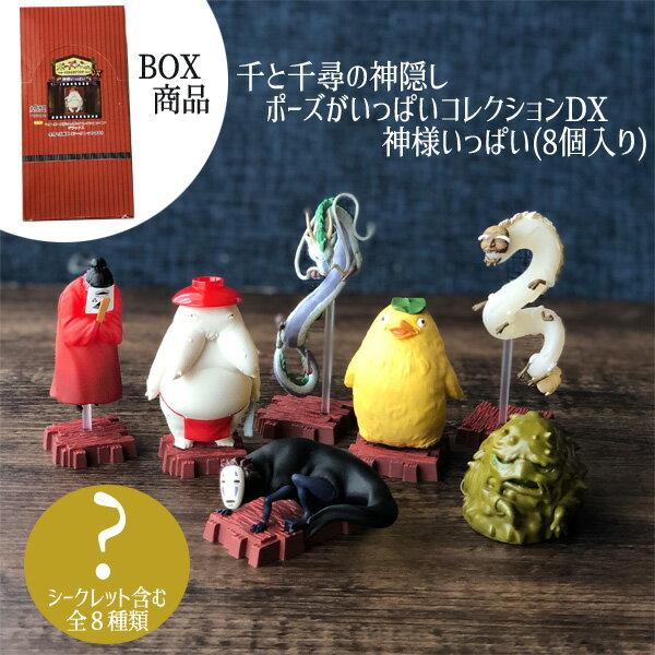 コレクション, フィギュア BOX DX (8)