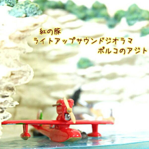【ジブリグッズ】紅の豚 ライトアップサウンドジオラマ ポルコのアジト【スタジオジブリ・ギフト】【グッズ】【送料無料】【ジブリ グッズ】