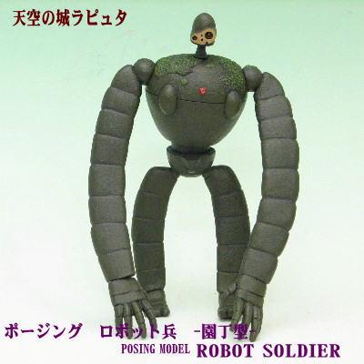 ジブリ グッズ 天空の城ラピュタ ポージング ロボット兵 −園丁型 - スタジオジブリ ギフト 飛行石