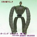 【ジブリグッズ】天空の城ラピュタ ポージング ロボット兵 −...