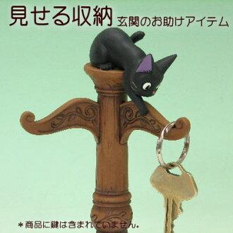"Kiki's Delivery Service key hanger ""Antique a pole"""