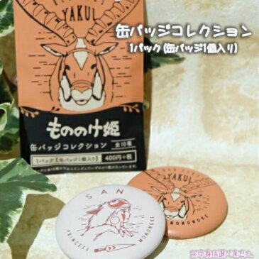 【ジブリグッズ】もののけ姫 缶バッジコレクション【ジブリ グッズ】【コダマ】
