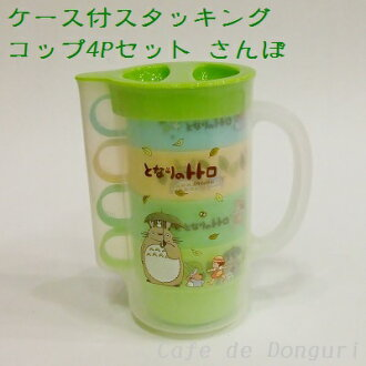 My Neighbor Totoro walk stacking glass 4P (with a case) [studio ghibli-gift] [Ghibli-goods] [lunch box] [water bottle] fs2gm [RCP] [marathon201305_toy] [02P06may13][Bento]