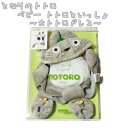 【ジブリグッズ】となりのトトロ トトロといっしょ 大トトロドレス 【TING425】【ベビーギフト】【ジブリ グッズ】【ととろ】
