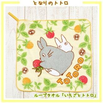 Totoro loop towel strawberry and totoro school towel fs3gm