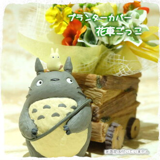 "My Neighbor Totoro Totoro planter covers ""flower wagon"""
