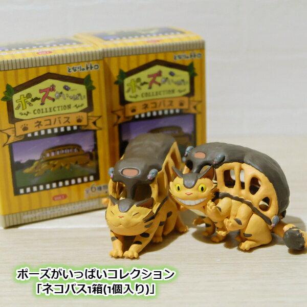 日本Yahoo代標|日本代購|日本批發-ibuy99|室內家具、收納|室內裝飾品、擺設|其他|ジブリ グッズ となりのトトロ ポーズがいっぱいコレクション ネコバス(1個売り) ジブリ グッズ…