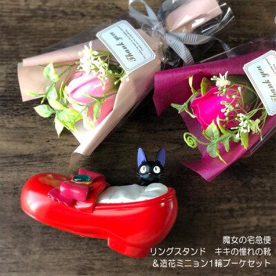ジブリ グッズ 魔女の宅急便 リングスタンド キキの憧れの靴&造花ミニョン1輪ブーケセット(ブーケ色選択式) スタジオジブリ トトロ母の日 ホワイトデー