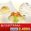 【送料無料】 赤字覚悟の大特価! 1食あたりたったの100円で本格生パ...