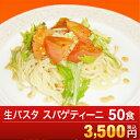 【1食70円】【お買い得業務用商品!】 『生パスタ スパゲッティ50食』