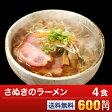 【送料無料】『讃岐ラーメン4食(特製スープ付き)』【メール便専用】