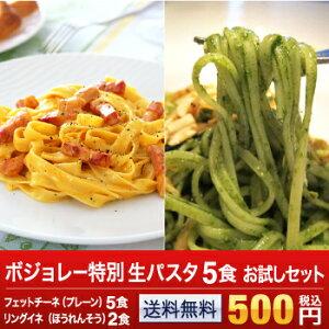 生パスタ5食 送料無料500円