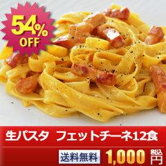 スーパーセール限定!!【なんと54%OFF】『生パスタ12食セット フェットチーネ』【送料無料!】
