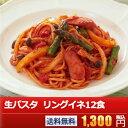 【送料無料!!】『生パスタ12食セット リングイネ』節電対応商品!!室温で約60日保存可能!