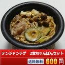熱い夏こそ辛い鍋!!韓国直輸入の専用スープに拘り生麺【送料無料】『テンジャンチゲ 2食ちゃん...