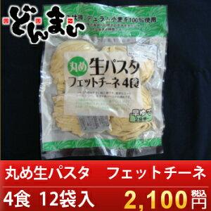 【スーパーセール限定】『丸め生パスタ フェットチーネ48食』【驚きの50%OFF!!】