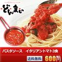 生パスタをよりおいしく!!あっさりとしたイタリアントマトの酸味がクセになる!パスタソース ...