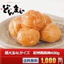 超大玉4Lサイズ!!『紀州南高梅400g』【メール便送料無料!】
