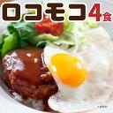 1000円 送料無料 ロコモコ丼の素 4食分 ポイント消化 食品 お試し ギフト お取り寄せ グルメ レトルト