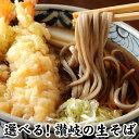 生そば 6食セット(麺のみ)or4食つゆ付き 送料無料 10