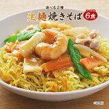 1000円 送料無料 ポッキリ 2種から選べる 生麺焼きそば 6食 ソース焼きそば 中華風焼きそば ポイント消化 お試し おつまみ