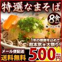 【送料無料】生そば8食セット 送料無料 / 生そば 蕎麦 日...