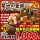 【送料無料】釜めしの素 4種類から選べる 550g(2合用)×2食 釜飯 ストレートタイプ…
