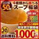 ポイント20倍 【送料無料】選べる50食 スープ福袋 50包 メール便 送料無料 福袋 /…