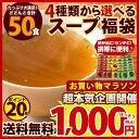 【送料無料】選べる50食 スープ福袋 50包 メール便 送料...