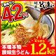 【送料無料】本場讃岐うどん製麺工場直送!1食あたり42円 讃岐うどん どかんっと1.2kg…