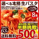 生パスタ 選べる生パスタ8食 送料無料 福袋 [ パスタ 生パスタ リ...