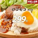 送料無料 ロコモコ丼の素 160...
