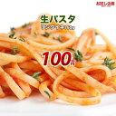 100円 送料無料 ポッキリ 生パスタ 150g ポイント消