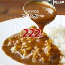 送料無料 レストラン カレー 2...