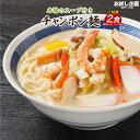 送料無料 ポッキリ 生ちゃんぽん麺 2食 ポイント消化・利用