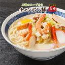 1000円 送料無料 ポッキリ 生ちゃんぽん麺 6食 ポイン