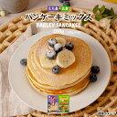 送料無料 2種から選べる パンケーキミックス200g×2袋 もち麦パンケーキミックス 大麦パンケーキミックス パンケーキ ポイント消化 食品 お試し