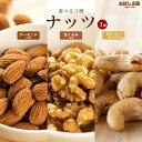 送料無料 3種から選べるナッツ ...